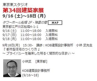 20170915_event.jpg