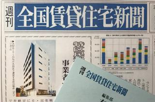 20171004_newspaper.jpg